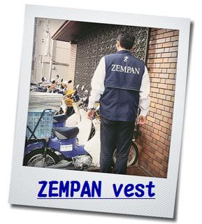 zempanのベスト